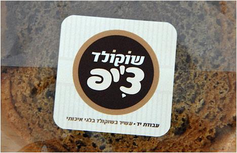 Hatayas | Danny Meirav | Chocolate Chip Heaven