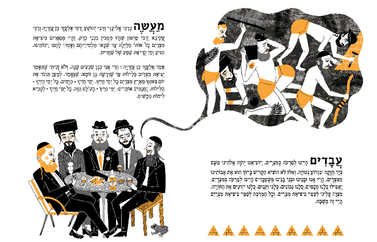An illustrated Haggadah by Asufa. An illustration by Noa Snir. // via: Design Break