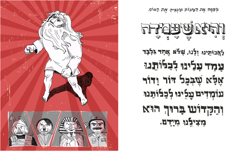 An illustrated Haggadah by Asufa. An illustration by Ortal Avraham. // via: Design Break