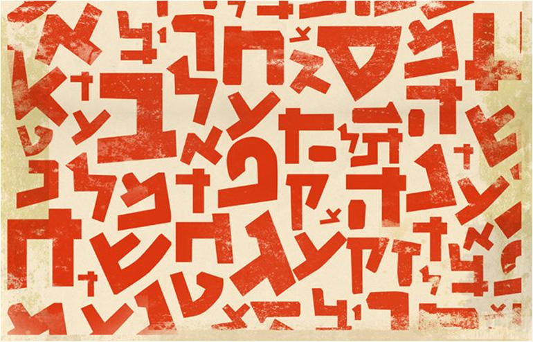 Celebrating The Beauty Behind The Hebrew Letters. Masha Manapov's judaica. // via: Design Break