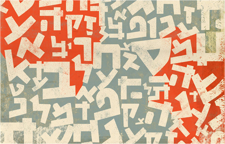 Masha Manapov | Celebrating The Beauty Behind The Hebrew Letters